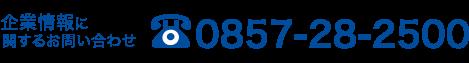 企業情報 0857-28-2500