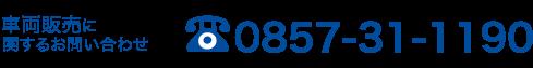 車両販売サポート 0857-31-1190