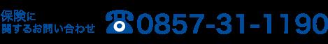 保険サポート 0857-31-1190