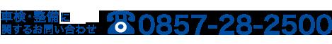 車検・整備サポート 0857-28-2500