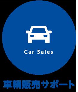 車両販売サポート
