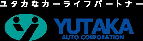 ユタカ自動車株式会社