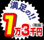 満足の1万3千円